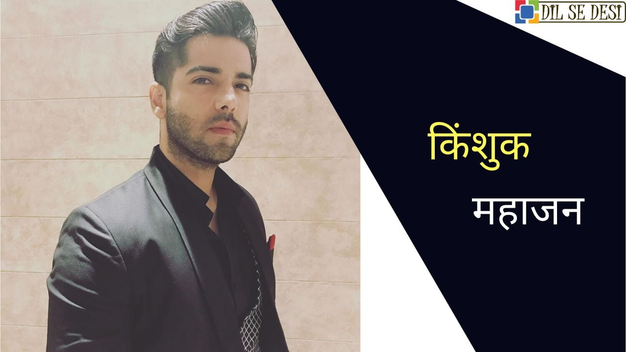 Kinshuk Mahajan (Actor) Biography in Hindi