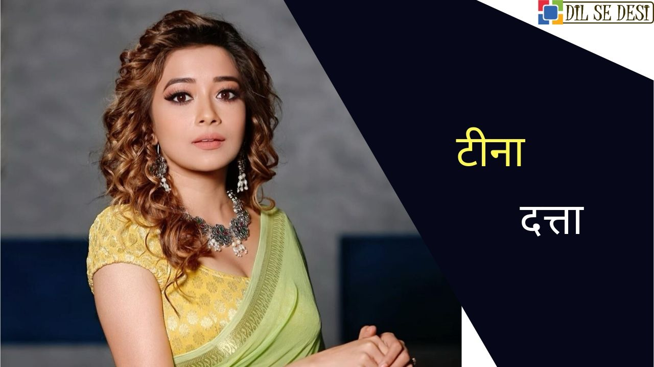 Tina Datta (Actress) Biography in Hindi