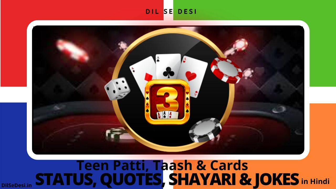 Top 25+ Teen Patti & Cards Status, Shayari, Quotes, SMS & Jokes in Hindi