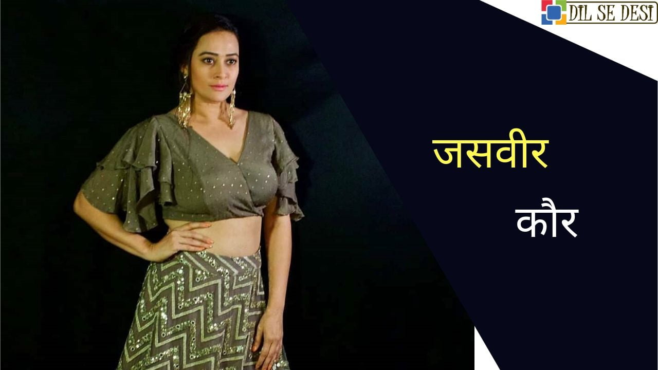 Jaswir Kaur (Actress) Biography in Hindi