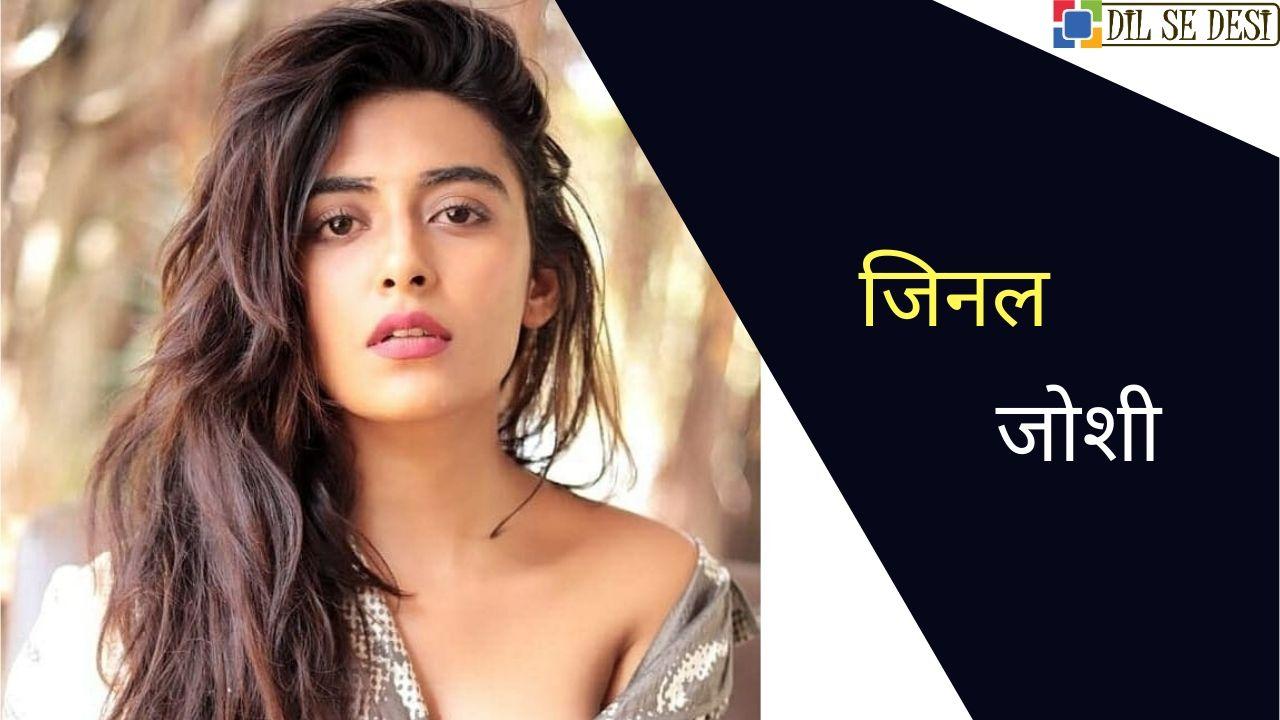 Jinal Joshi (Model) Biography in Hindi