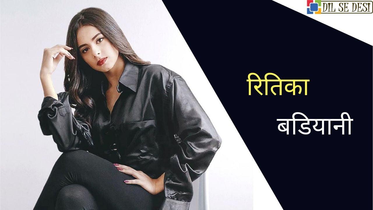 Ritika Badiani (Actress) Biography in Hindi