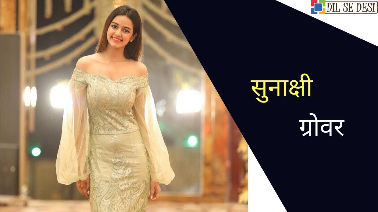 Sunakshi Grover (Actress) Biography in Hindi
