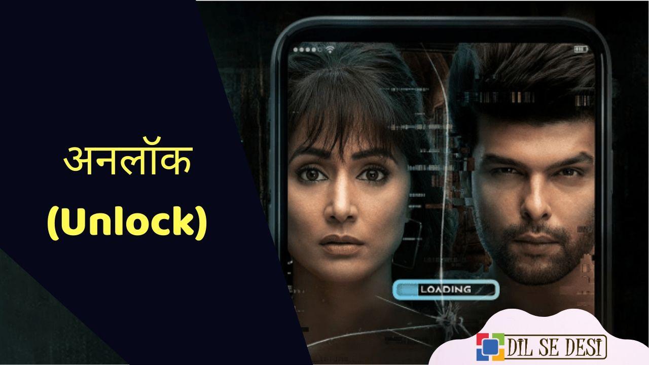 Unlock (Zee5) Film Details in Hindi