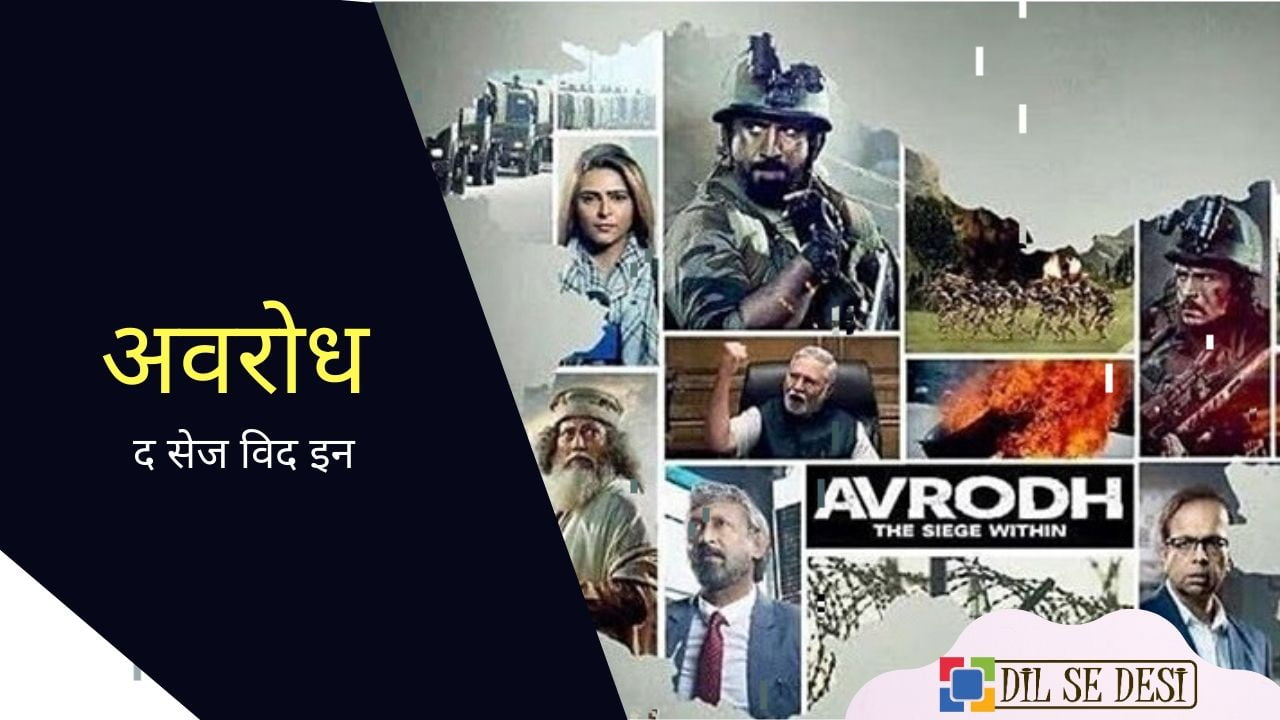 Avrodh – The Siege Within (Sony Liv) Web Series Details in Hindi