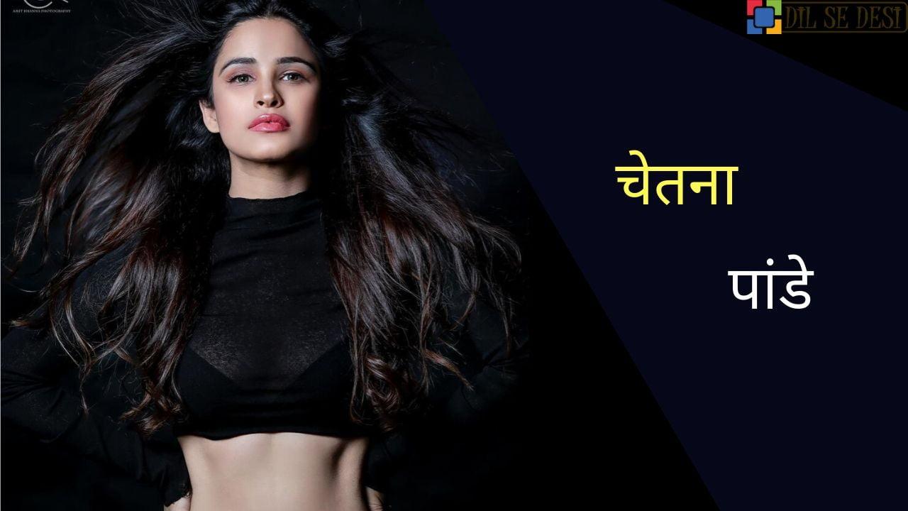Chetna Pande (Actress) Biography in Hindi