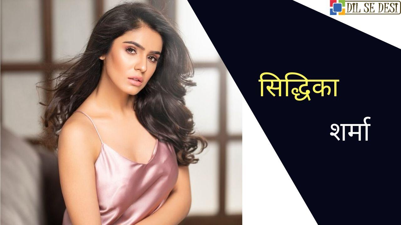 Sidhika Sharma (Actress) Biography in Hindi