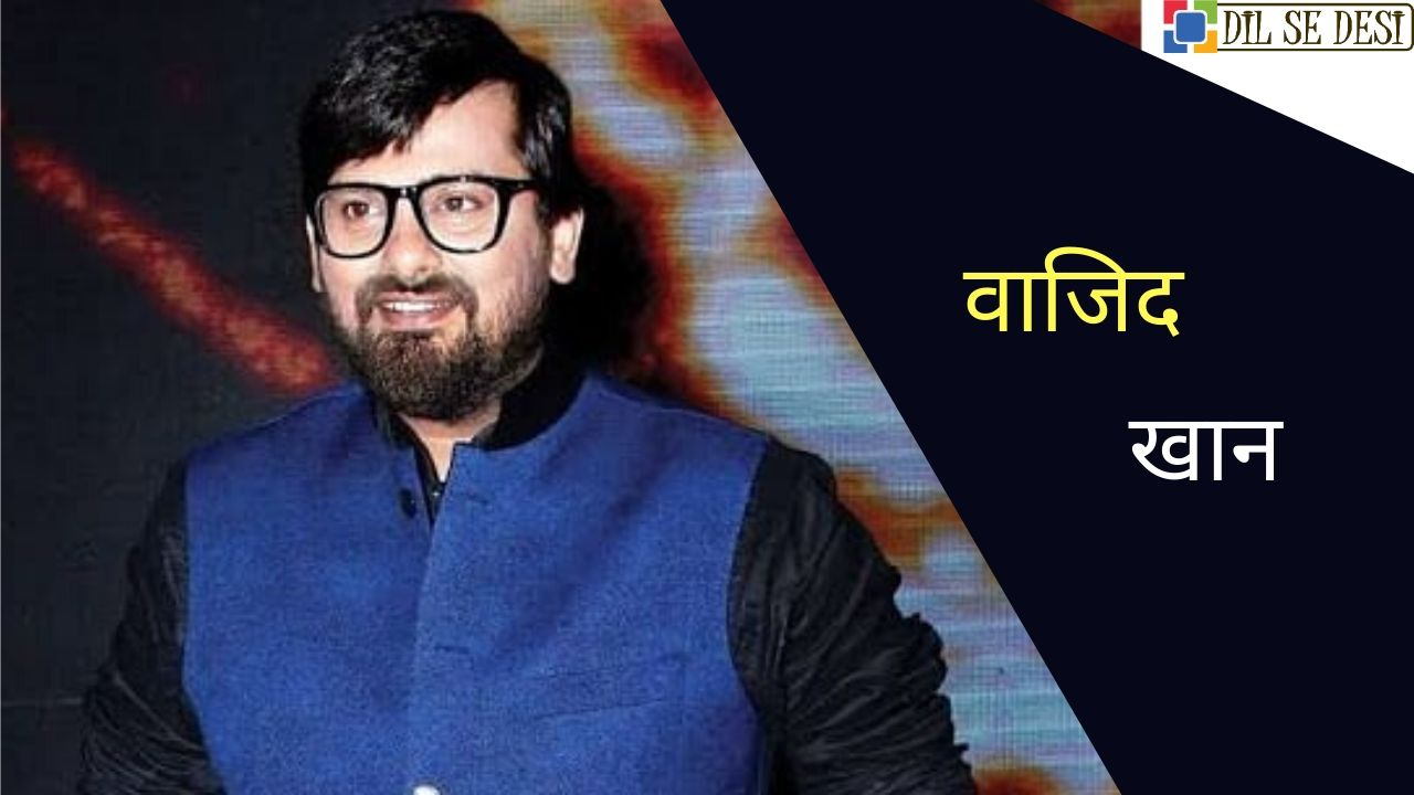 Wajid Khan (Music Director) Biography in Hindi