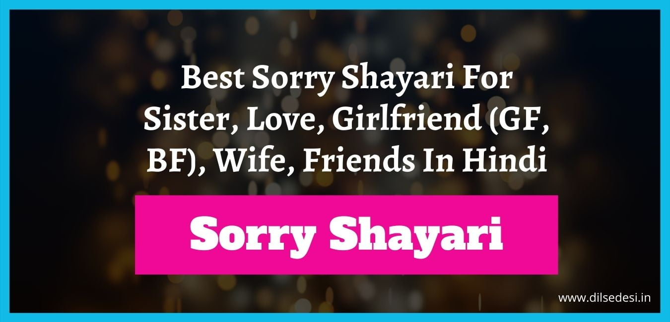 Best Sorry Shayari For Sister, Love, Girlfriend (GF, BF), Wife, Friends In Hindi