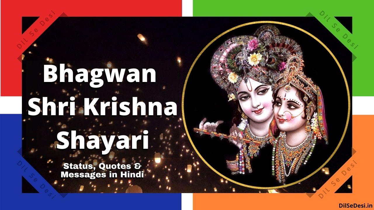 Bhagwan Shri Krishna Shayari, Status, Quotes & Message in hindi