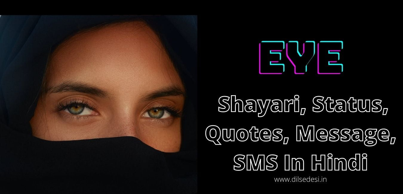 Aankhen Shayari, 2 line Shayari on Eyes in Hindi