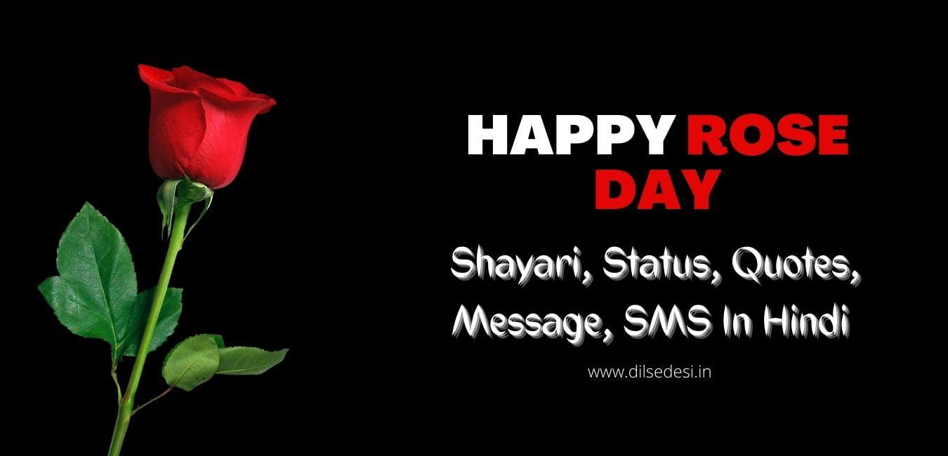 Best Rose Day Shayari For Husband, Wife, Boyfriend, Girlfriend In Hindi
