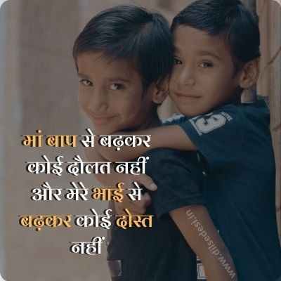 Brother Attitude Status in Hindi