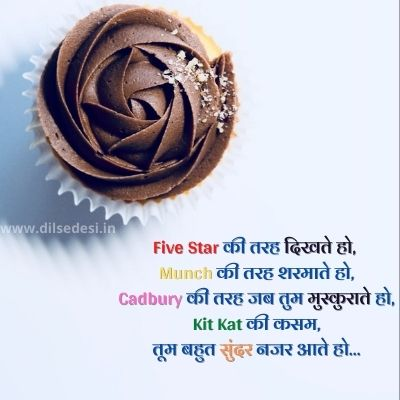 Chocolate Shayari in Hindi For Girlfriend