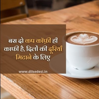 Coffee Status, Quotes, Shayari Images For WhatsApp