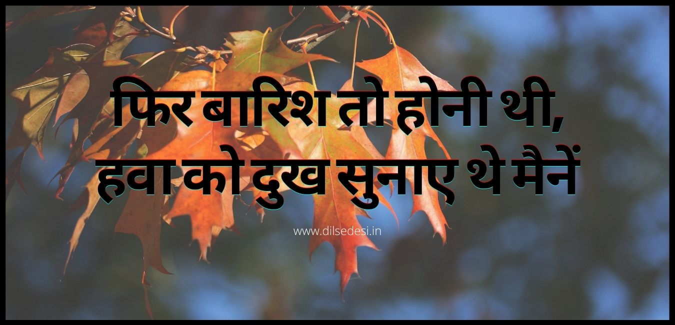 Good Morning Rainy Day Quotes in Hindi