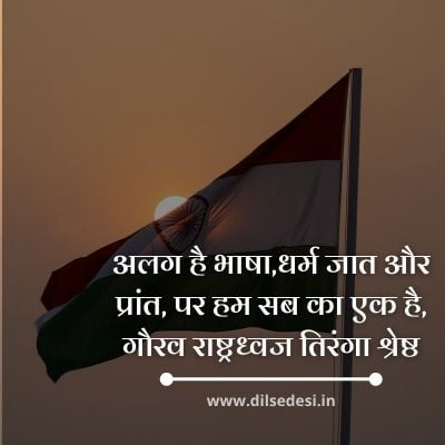 Republic Day Shayari in Hindi 2021