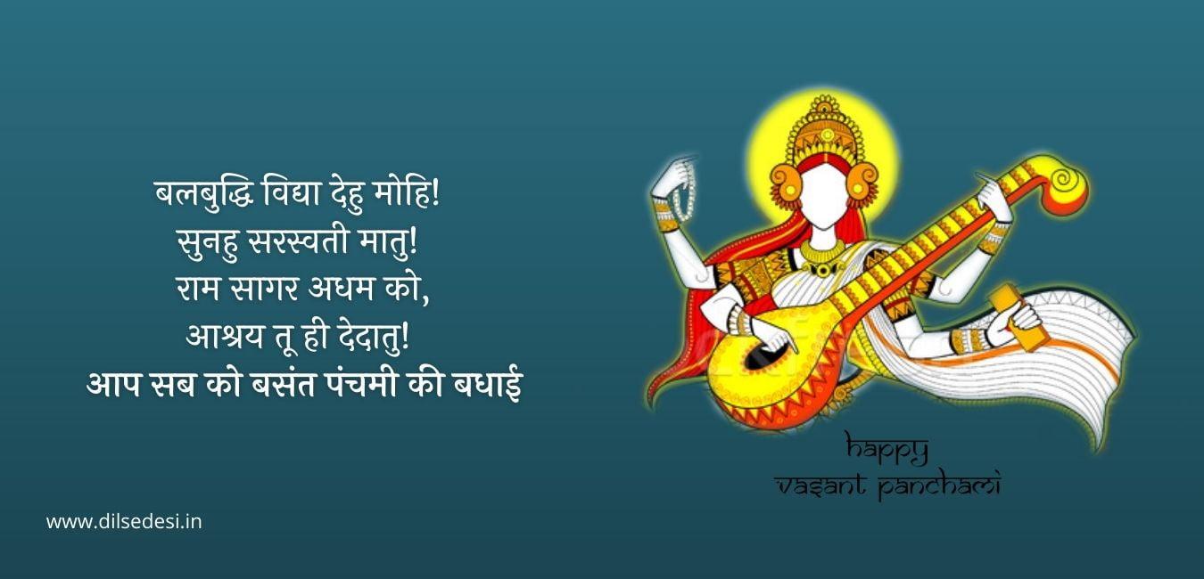 Basant Panchami Quotes in Hindi