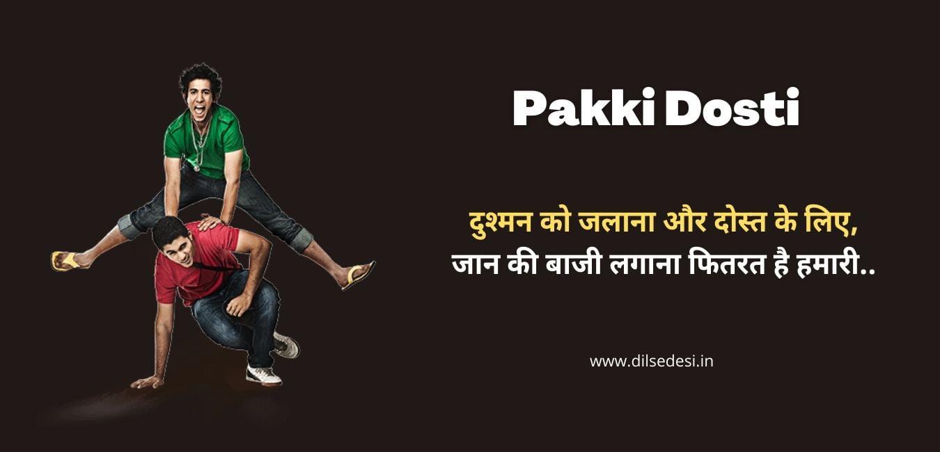 Dosti Attitude Status and Shayari in Hindi