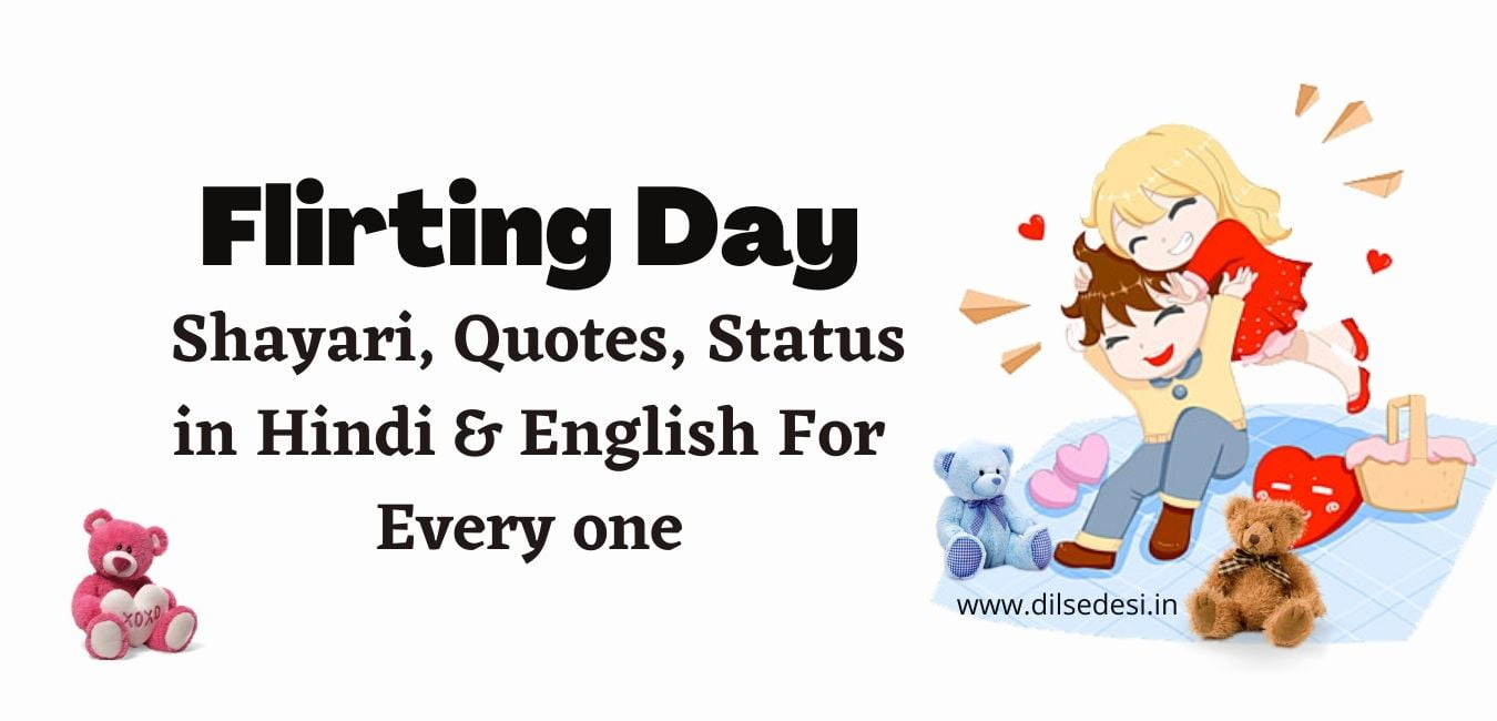 Happy Flirting Day 2021 Quotes, Status, Shayari, Message, Sms, Lines