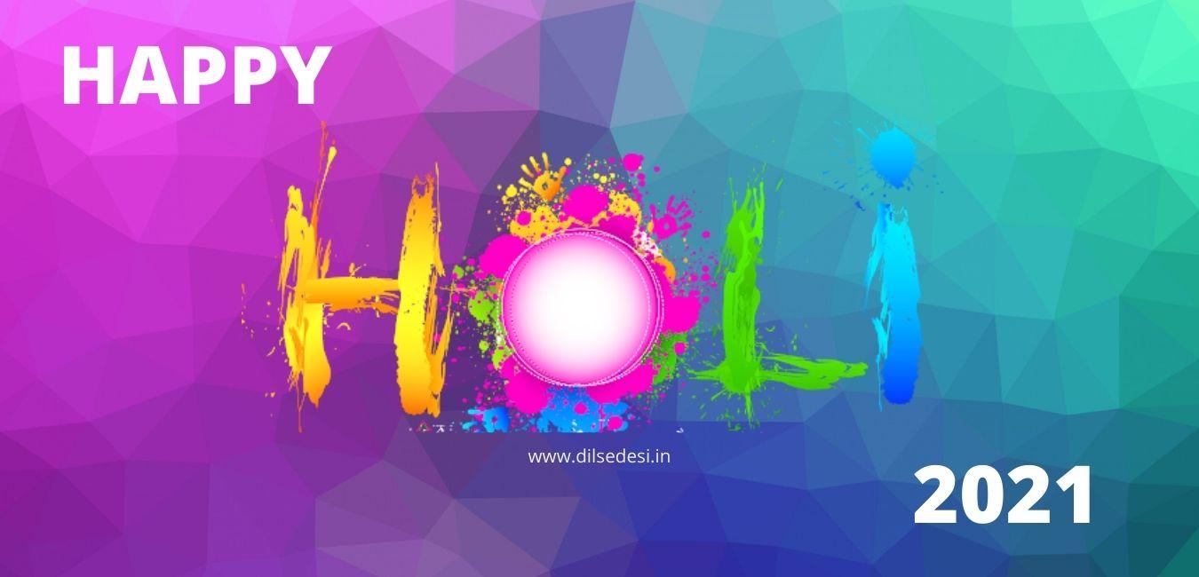 Holi Message 2021 in Hindi
