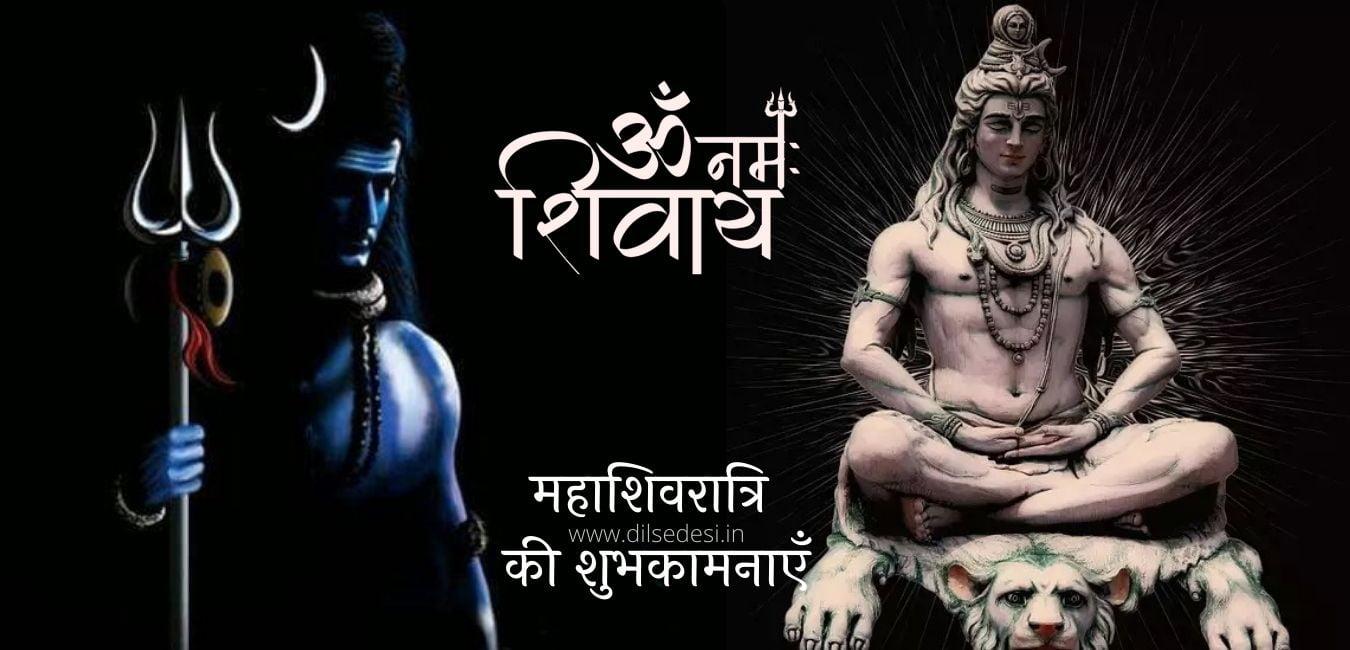 Maha Shivratri Wishes (5)